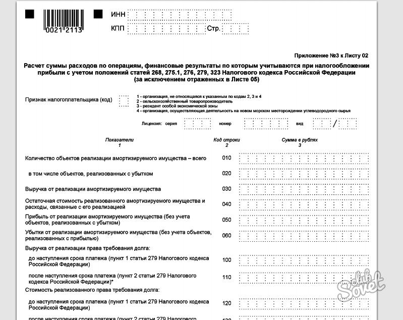 Приложение № 4 к листу 02 включается в состав налоговой декларации по налогу на прибыль организаций (далее – декларация) только за i квартал и налоговый период (п.